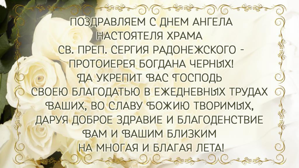 Поздравление с днем Ангела настоятеля храма св.преп. Сергия Радонежского протоиерея Богдана Черных